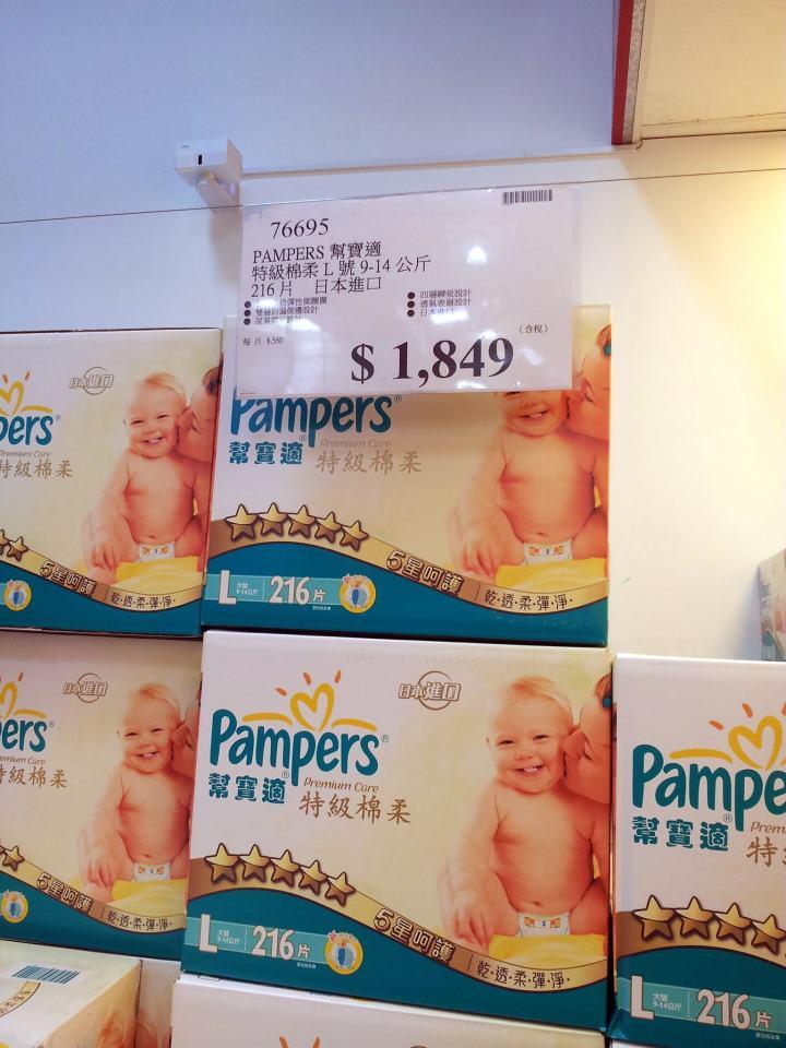 幫寶適 各式紙尿布價格-今購網-生活消費指南