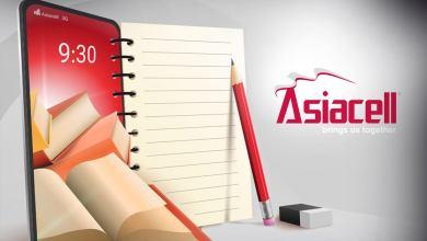 Photo of آسياسيل توفر دخول مجاني للطلاب الى الصفوف الدراسية عبر الإنترنت