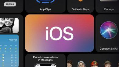 Photo of مميزات IOS 14 المعلن عنها على اجهزة ايفون