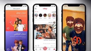 "Photo of أول منصة تواصل إجتماعي عربية تحت إسم ""باز"""