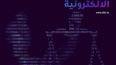 Photo of العدالة الإلكترونية
