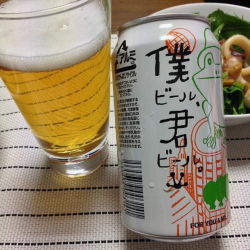 th_僕と気味のビール