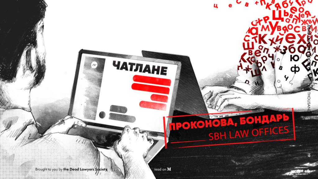Ксения Проконова и Александр Бондарь о SBH Law Offices Юскутум