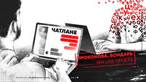 Белорусы SBH в Украине