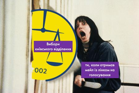 Вибори АПУ київського відділення Симоненко Смірнов Яценко Юрлов адвокат