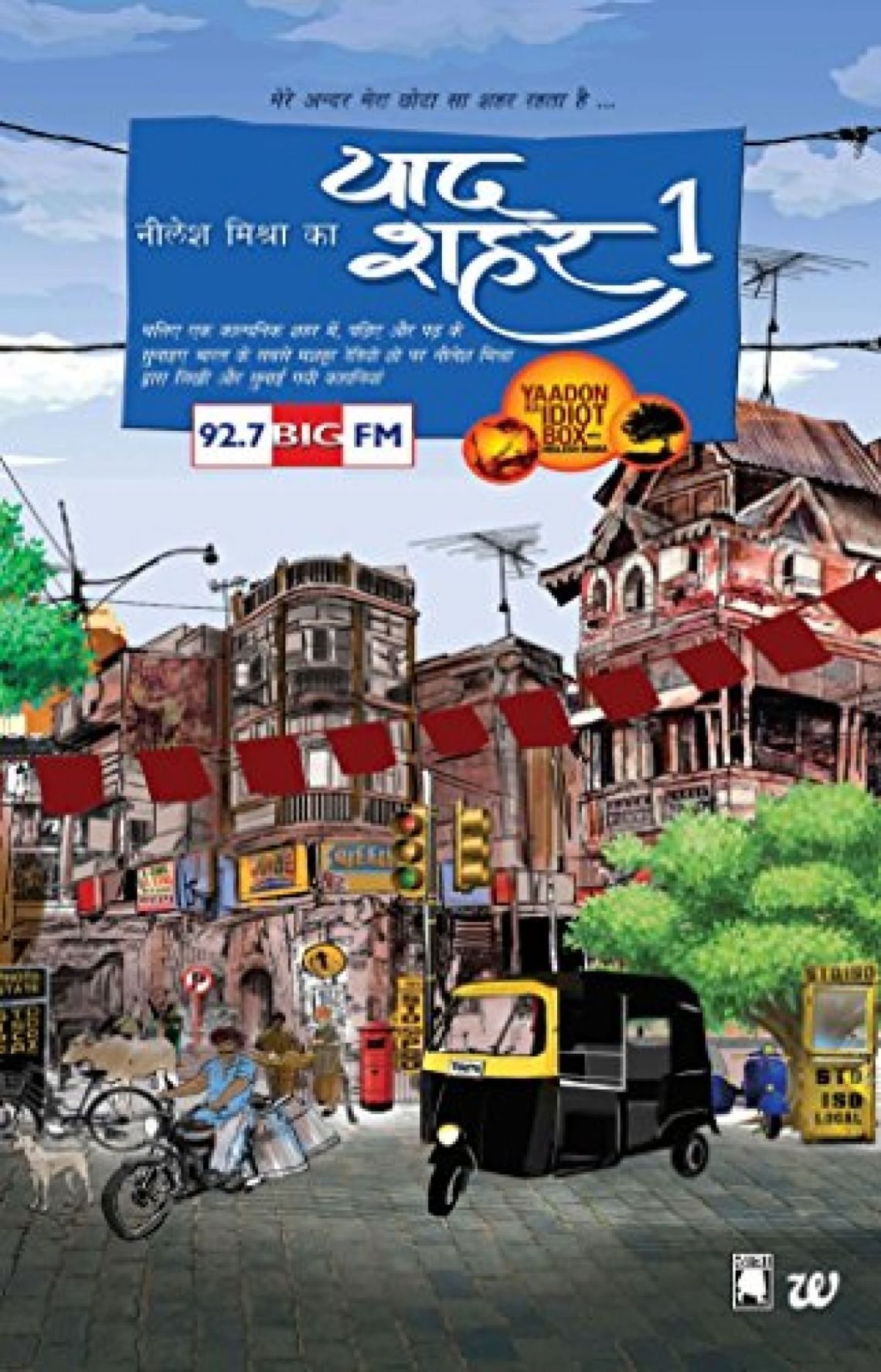 Buy Yaad Shehar, Vol 1 Book Online at Low Prices in India | Yaad Shehar, Vol 1 Reviews & Ratings - Amazon.in