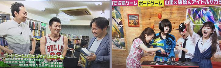 ◆テレビ東京「深夜に発見!新SHOCK感~一度おためしください〜」