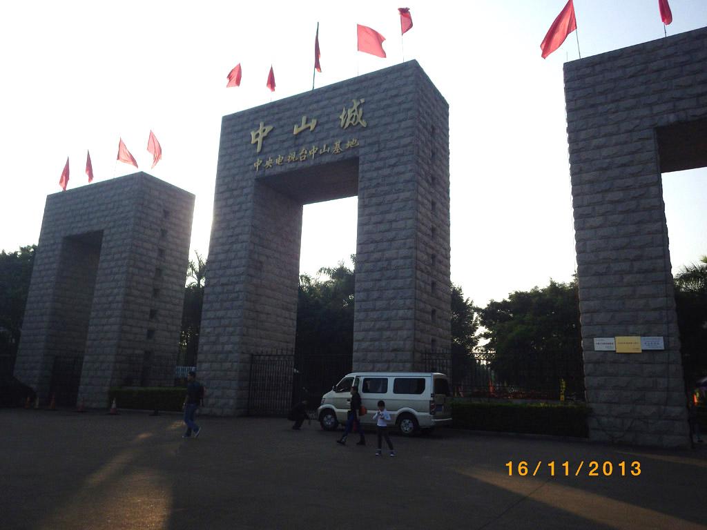 中山城(中央電視台中山基地)