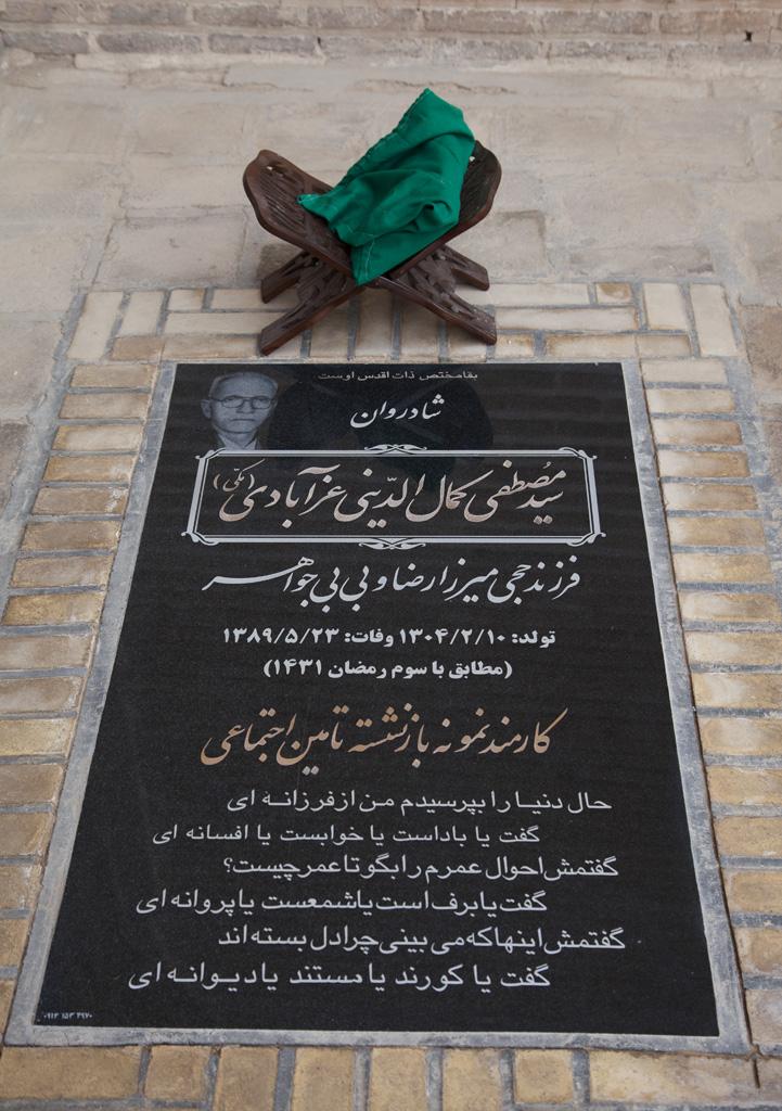 洛克納丁陵園 (Bogheh-ye Sayyed Roknaddin)