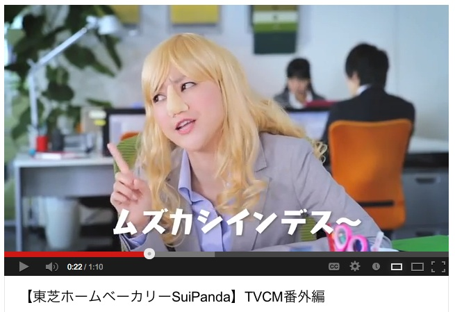 Are You Kidding Me? Toshiba's New Stereotype Maker (2/2)