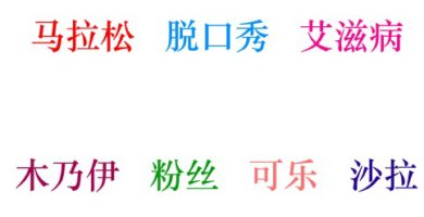 Chinese words borrowed from English