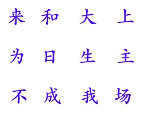 100 most frequently used Chinese characters