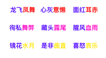 Formation of set phrases in Chinese