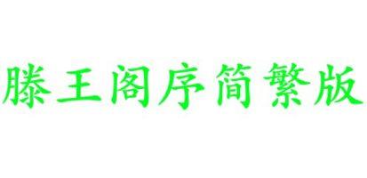 滕王阁序简繁版