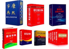 Top Free Online Chinese Dictionaries