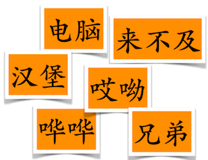 word formation in Chinese