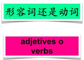 How to differentiate adjectives from verbs?