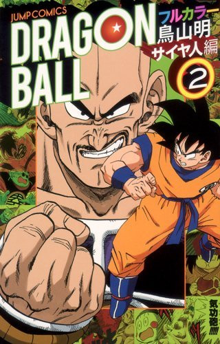 dragon ball portada color 2