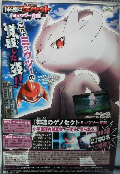 pokemon-x-y-mewtwo-scan-03