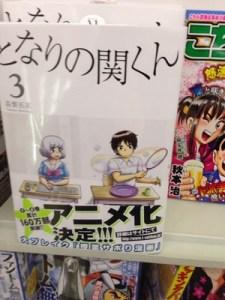 tonarinoseki_anime