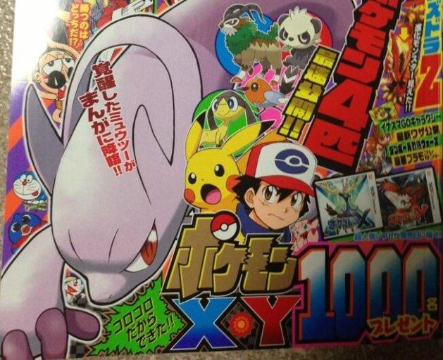 pokemon x y mewtwo corocoro