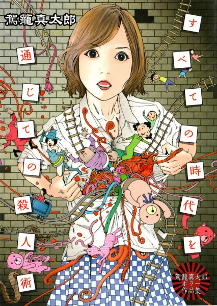 El arte de asesinar a traves de los tiempos shintaro kago