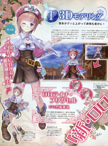 New Atelier Rorona The Origin Story of the Alchemist of Arland 01