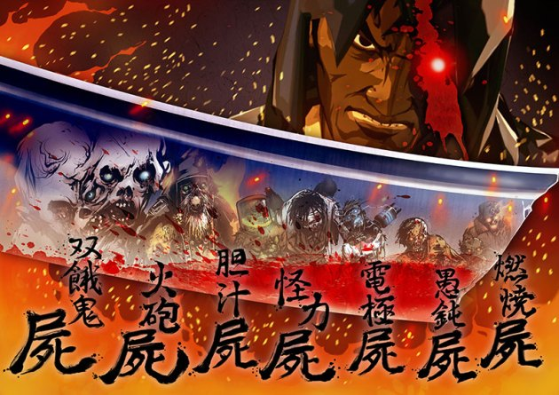 Yaiba-Ninja-Gaiden-Z-keyart-02