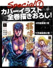 Hokuto no Ken Extreme Edition 02