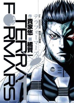 Terra-Formars-1-jap