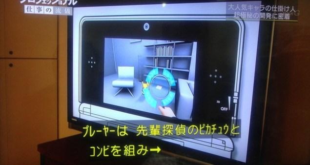Pikachu Detective 1