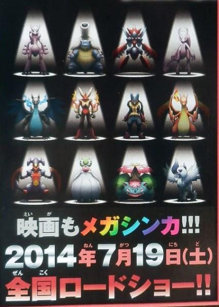 Pokemon-pelicula-yveltal-xerneas-01