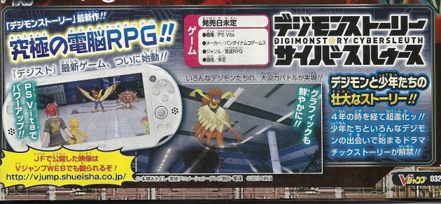 Digimon Story Cyber Sleuth Scan january 2014