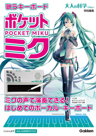 Pocket Miku 01