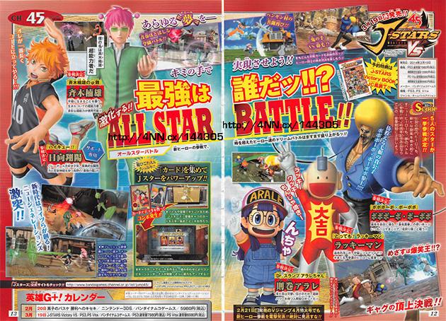 dr-slump-arale-bobobo-j-stars-victory-vs