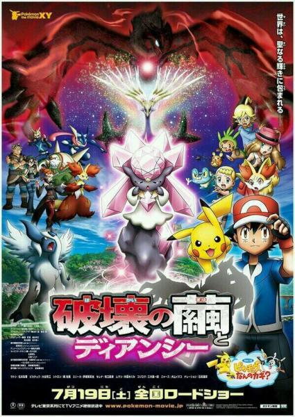 pokemon the movie xy diancie poster