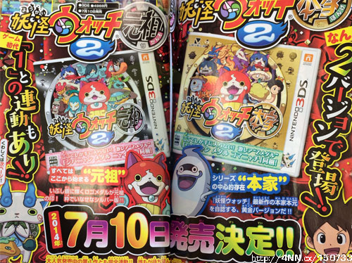 yokai watch 2 scan