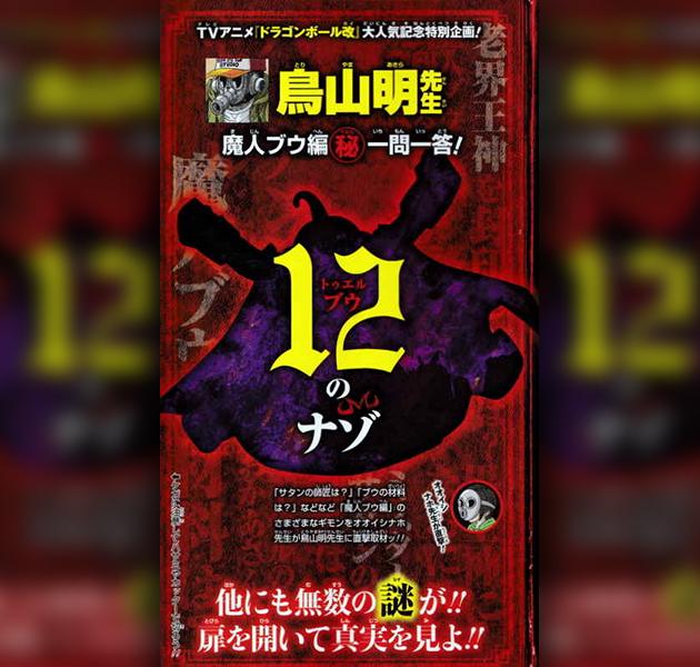 Akira-Toriyama-entrevista-Buu