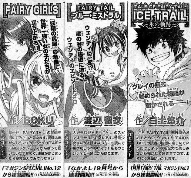 Fairy Tail spinoffs