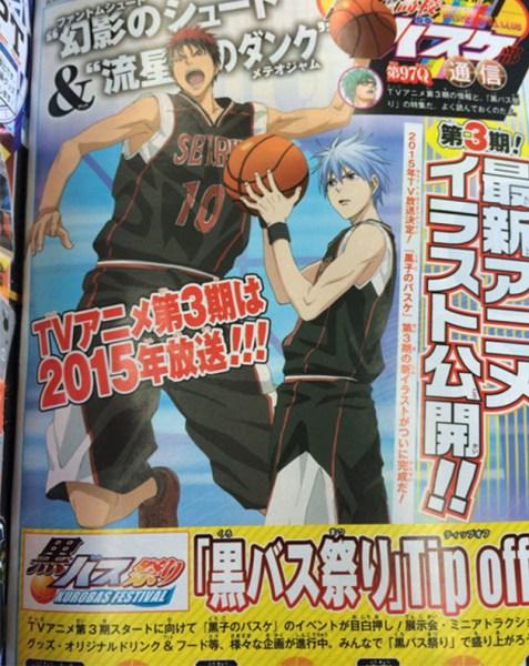 kuroko-no-basket-tercera-temporada