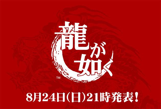 Yakuza-6-anuncio