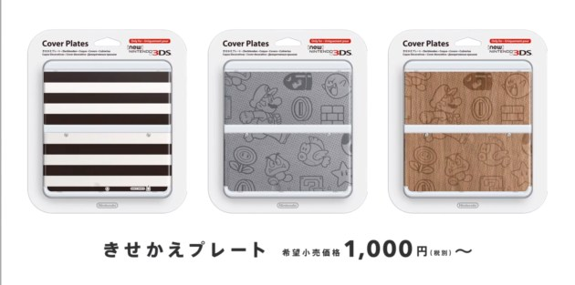 new 3ds carcasas 9