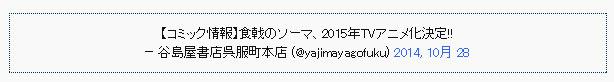 shokugeki-no-soma-anime 2015 twitter