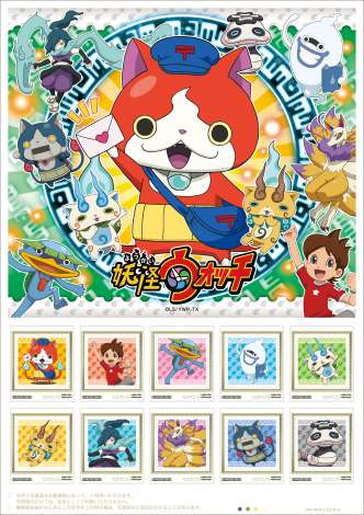 Yo Kai Watch sellos 01