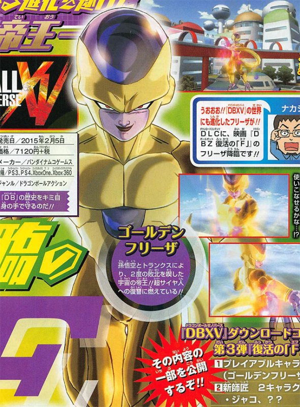 Golden-Frieza-Dragon-Ball-Xenoverse