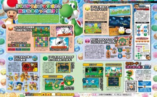 Puzle Dragons Super Mario scans 01