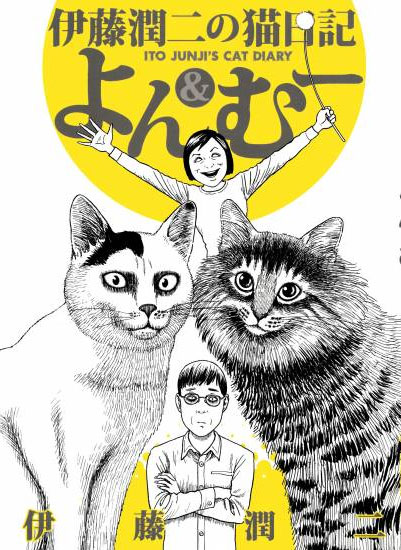 Junji-Ito-Cats-Diary