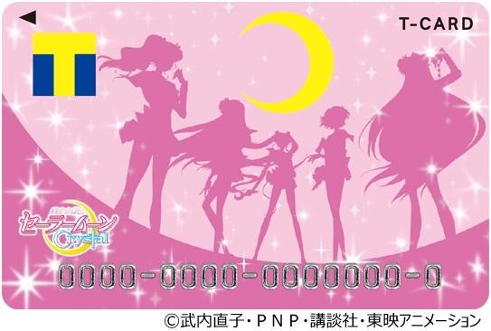 Sailor Moon Crystal tarjeta de credito 1