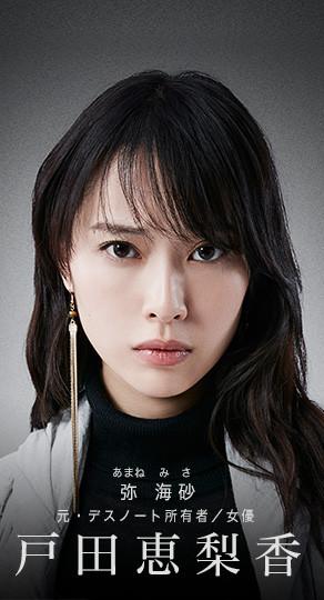 Misa Amane Death Note