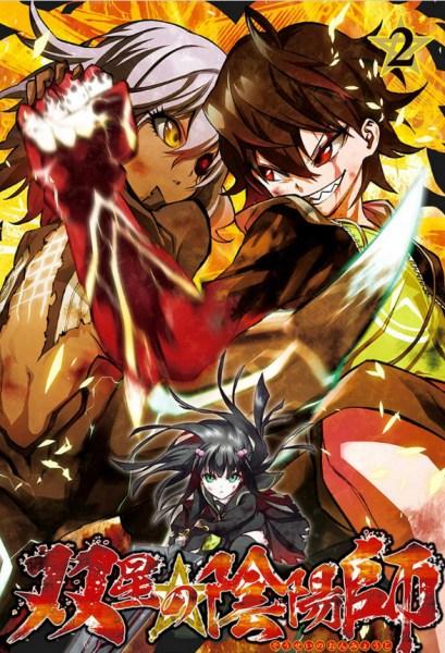 Sōsei no Onmyōji manga